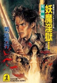 妖魔淫獄〔1~4巻合冊版〕 (Japanese Edition) - 菊地 秀行