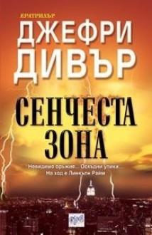 Сенчеста зона (Линкълн Райм, #9) - Jeffery Deaver, Маргарита Терзиева