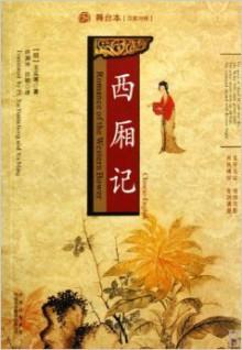 Romance of the Western Bower - Wang Shifu, Xu Yuanchong, Xu Ming