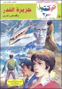 جزيرة القدر وقصص أخرى - نبيل فاروق