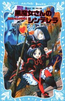 黒魔女さんが通る!!PART4、黒魔女さんのシンデレラ - Hiroshi Ishizaki, 藤田 香