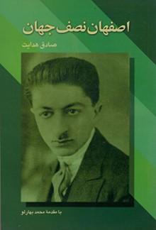 Esfahan Nesf-e Jahan اصفهان نصف جهان - Sadegh Hedayat
