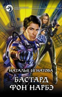 Бастард фон Нарбэ - Наталья Игнатова