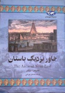 خاور نزدیک باستان (مجموعه تاریخ جهان، #22) - Clarice Swisher, عسکر بهرامی