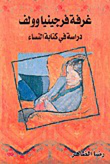 غرفة فرجينيا وولف - رضا الظاهر