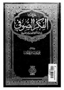 الفكر الصوفي: بين عبد الكريم الجيلي وكبار الصوفية - يوسف زيدان