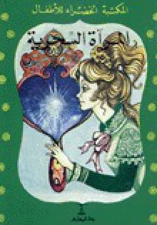 المرآة السحرية - عبد الله الكبير