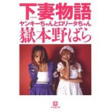 下妻物語 ヤンキーちゃんとロリータちゃん - Novala Takemoto, 嶽本野ばら