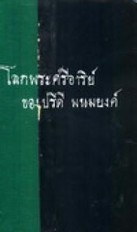 โลกพระศรีอารีย์ - ปรีดี พนมยงค์