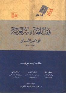 فقه اللغة وسرُّ العربية - أبو منصور الثعالبي