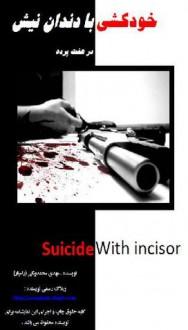 نمایشنامه خودکشی با دندان نیش - رامیار