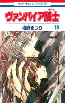 ヴァンパイア騎士 18 - Matsuri Hino
