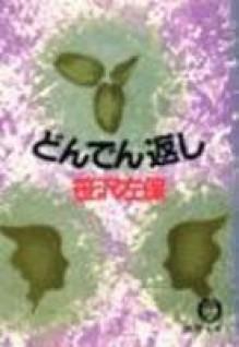Dondengaeshi - Saho Sasazawa
