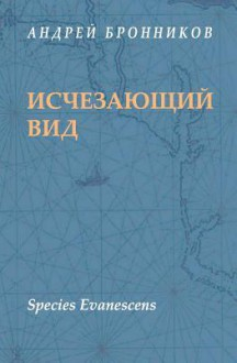 Species Evanescens (Russian Edition) - Andrei Bronnikov