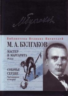 Мастер и Маргарита. Собачье сердце - Mikhail Bulgakov, Mikhail Bulgakov