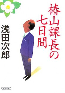 椿山課長の七日間 [Tsubakiyama Kachō no nanokakan] - Jirō Asada