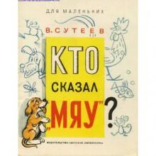"""Кто сказал """"мяу""""? - Vladimir Suteev"""