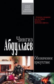 Обозначенное присутствие - Chingiz Abdullayev