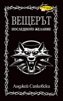 Последното желание (Вещерът, #1) - Васил Велчев,Andrzej Sapkowski