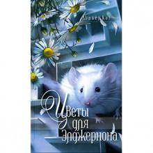 Цветы для Элджернона - Daniel Keyes, Сергей Шаров