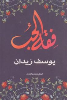 فقه الحب - يوسف زيدان