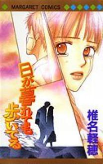Hi Ga Kuretemo Aruiteru - Karuho Shiina