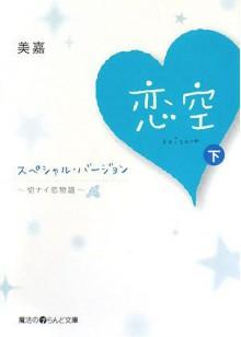 Koizora: Setsunai Koimonogatari 3 - Mika