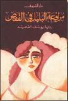 مرافعة البلبل في القفص - يوسف القعيد