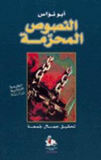كتاب أبو نواس النصوص المحرمة