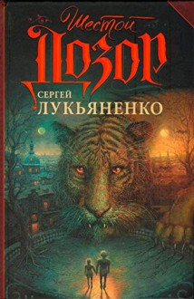 Shestoi Dozor - Luk'ianenko S.