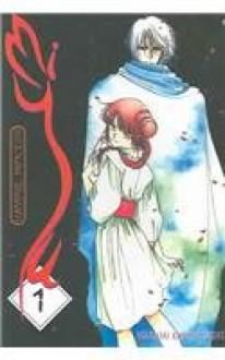 Vampire Princess Miyu, Volume 1 - Narumi Kakinouchi, Toshiki Hirano