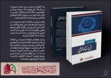 في بناء الوعي - خالد صقر