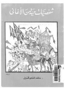 شخصيات حية من الأغاني - محمد المنسي قنديل