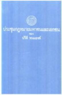 ประชุมกฎหมายมหาชนและเอกชน - ปรีดี พนมยงค์