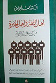 أهل الثقة وأهل الخبرة : مذكرات وزراء الثورة - محمد الجوادي