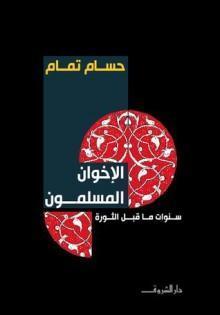 الإخوان المسلمون: سنوات ماقبل الثورة - حسام تمام
