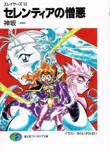 セレンティアの憎悪 - Hajime Kanzaka, Rui Araizumi
