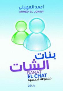 بنات الشات - أحمد الجهيني