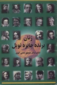 زنان برنده جایزه نوبل 1901 - 1997 / Women Nobel Laureates - منوچهر مدنی گیوی