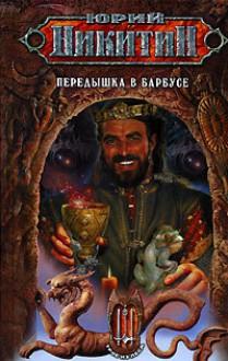 Передышка в Барбусе - Юрий Никитин