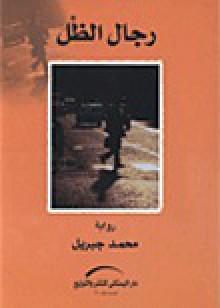 رجال الظل - محمد جبريل