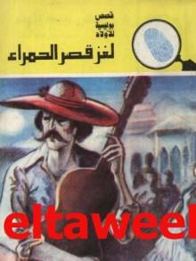 لغز قصر الحمراء - محمود سالم