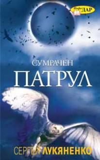 Сумрачен патрул (Патрулите, #3) - Sergei Lukyanenko, Сергей Лукяненко