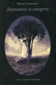 Дервишът и смъртта - Meša Selimović, Жела Георгиева