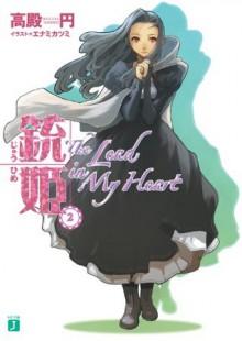 銃姫 2 ~The lead in my heart~ (MF文庫J) (Japanese Edition) - 高殿 円, エナミ カツミ