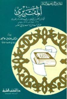 المقريزي: مؤرخ الدول الإسلامية في مصر - حسين عاصي