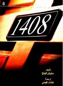 1408 - Stephen King, هشام فهمي