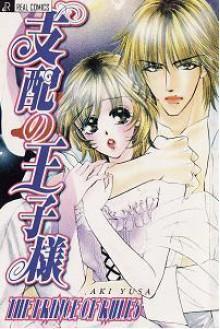 The Prince of Rules - Aki Yusa