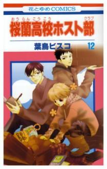 Ouran High School Host Club Vol.12 [in Japanese] (Ouran High School Host Club) - Bisuko Hatori