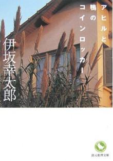 アヒルと鴨のコインロッカー (創元推理文庫) - 伊坂幸太郎
